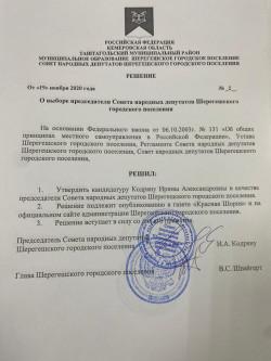 Председатель Совета народных депутатов